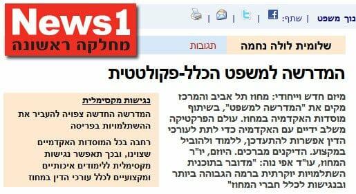 הקמת המדרשה למשפט מעשי של מחוז תל-אביב והמרכז – אתר החדשות NEWS1