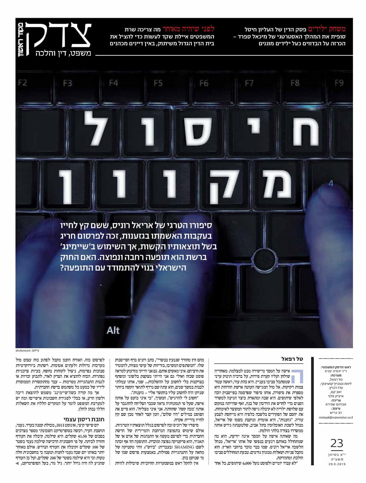 tzedek-page-001