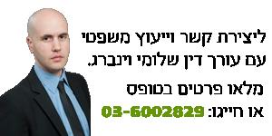 יצירת קשר מהירה וייעוץ משפטי עם עורך דין שלומי וינברג